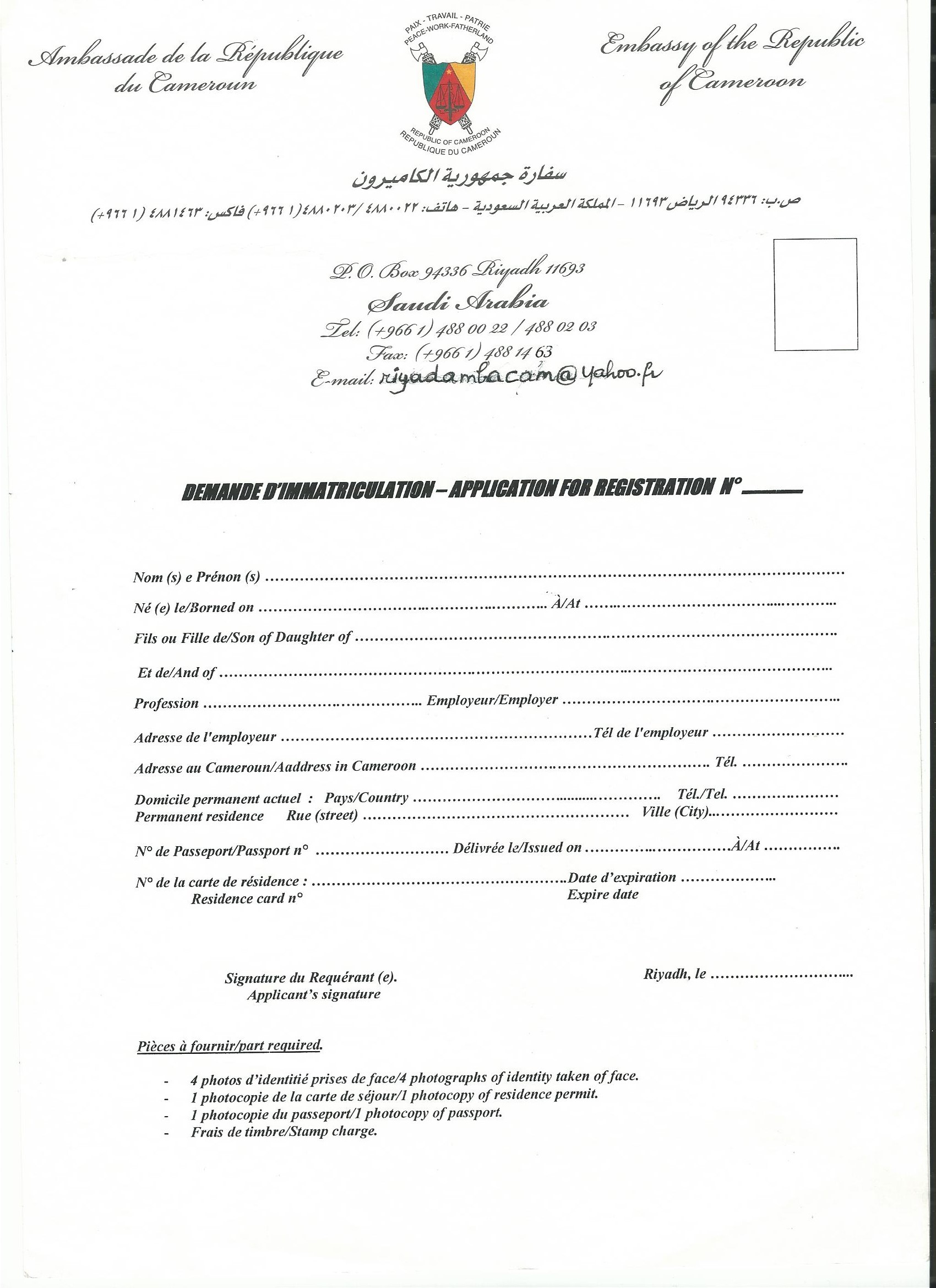Passport cameroon embassy riyadh quick downloads newsletters january 2016 visa application form passport application form falaconquin